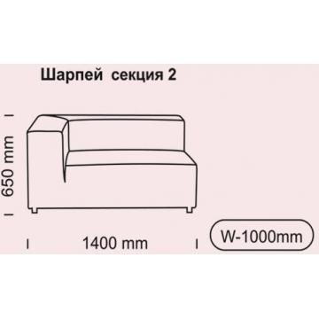 Шарпей секция с 1 подлокотником (л/п)